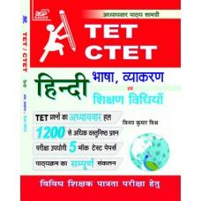 Hindi (TET and CTET)