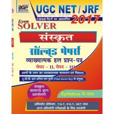 UGC NET - Sanskrit Paper II