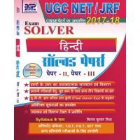 UGC NET- Hindi Paper II