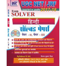 UGC NET- Hindi Paper II