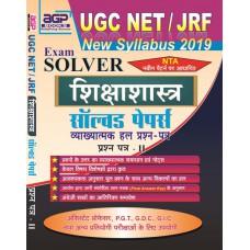 UGC Shikshashastra (Education) Paper II