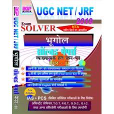 UGC NET-  Bhugol (Geography) Paper II