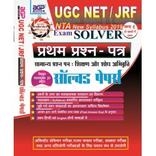 UGC NET PAPER-1 (Part1) SHIKSHAN AUR SHODH ABHIVRITTI