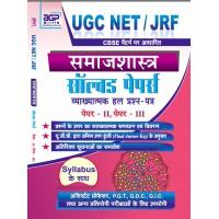 UGC NET- Samajshastra (Sociology) Paper II
